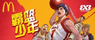【漫画】同学,还记得你在篮球场的青春吗?