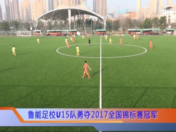 鲁能U15锦标赛击败恒大夺冠