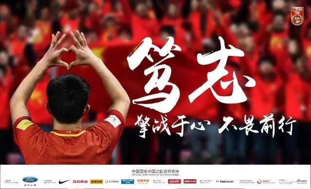 比赛后,中国足球队官方微博推出海报致谢无悔追随球队的球迷,并且用