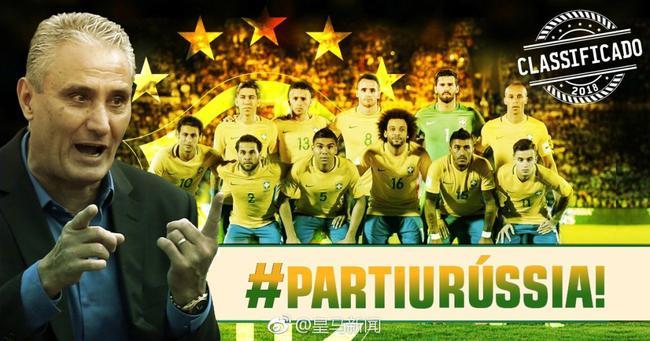 俄罗斯世界杯首支出线球队诞生!巴西强势突围_uedbet官网