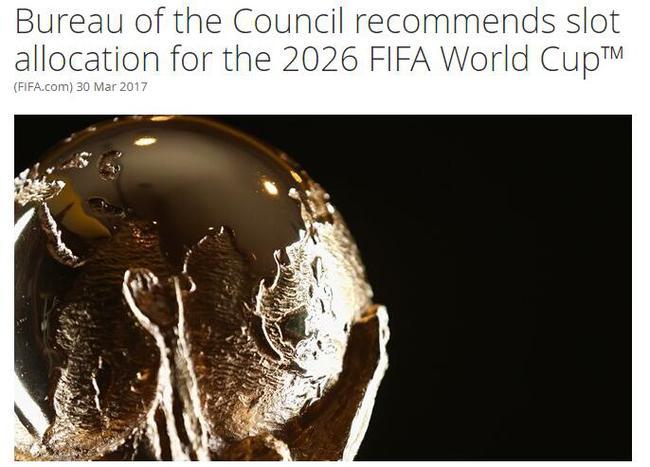 FIFA公布2026世界杯名额 亚洲增至8席非洲超南美