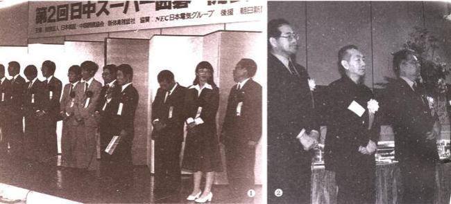 回眸中国围棋:1986擂台 马晓春芮乃伟的胜利