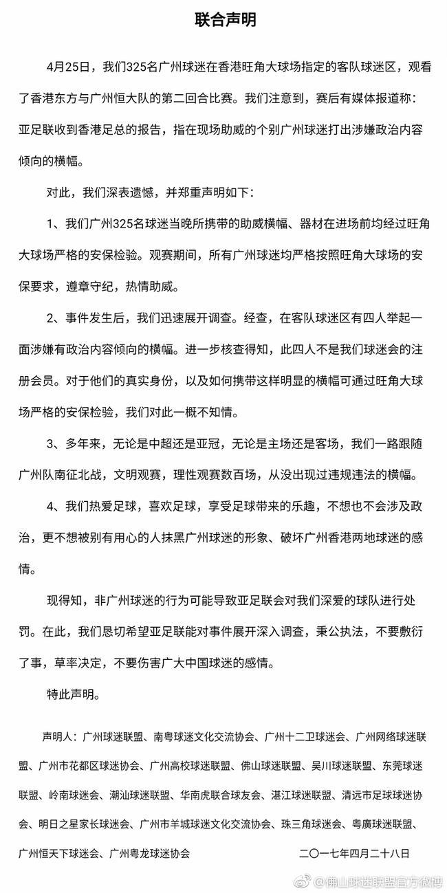 广州球迷联合声明:涉事球迷非会员 不想被人抹黑