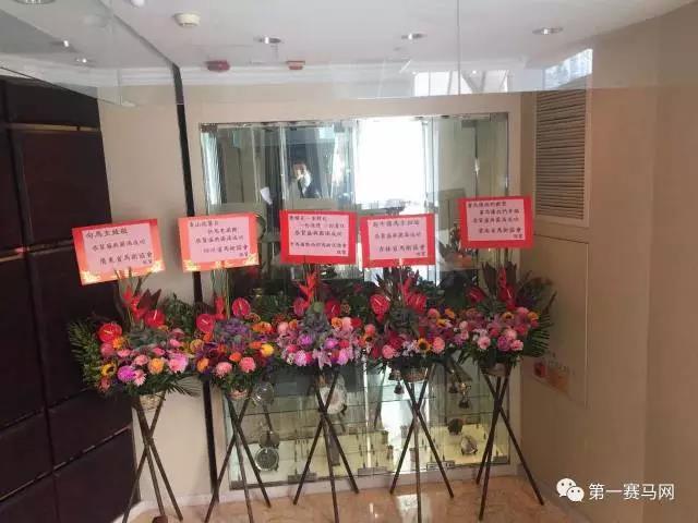中国内地十多家协会对首届中国马主风云榜颁奖盛典予以支持并送来花篮祝贺。