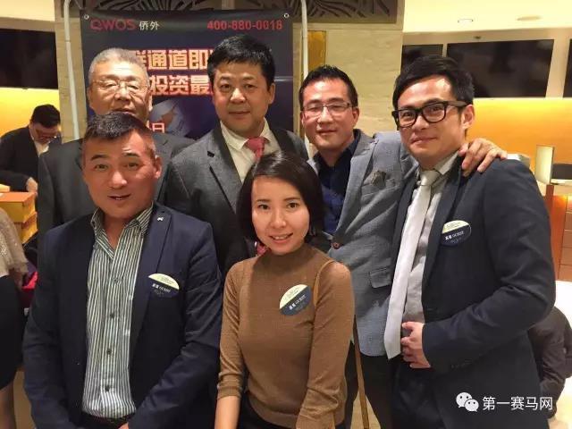 与会嘉宾与第一赛马网创办人陈彼德合影留念。