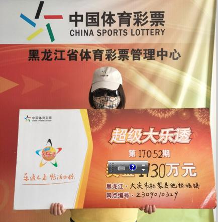 大庆杜蒙农民复式票中千万大奖(官方配图)