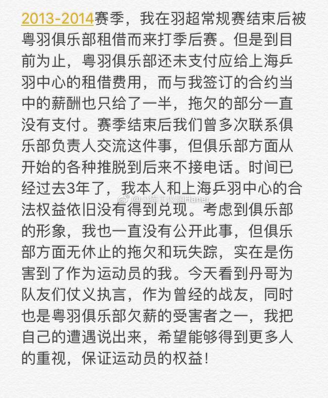 王仪涵讲述欠薪经历