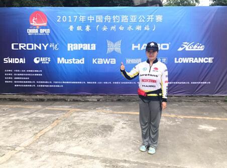中国舟钓路亚公开赛