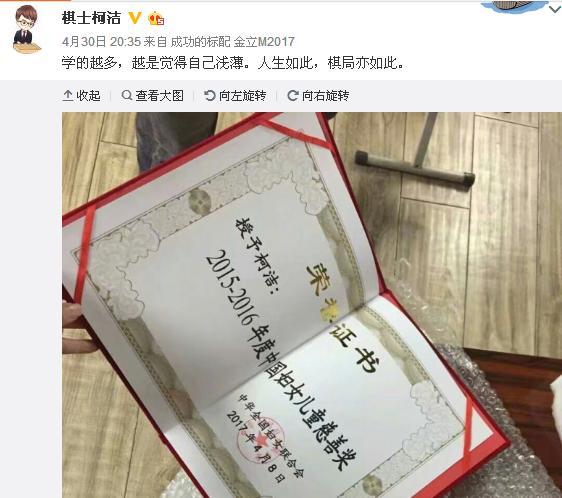 柯洁获得慈善奖4月30日微博