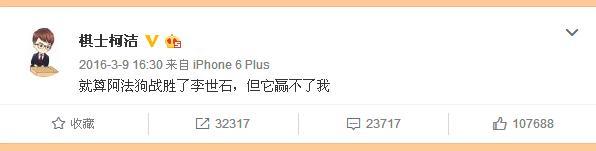 柯洁16年3月9日微博名言李世石第一局输后