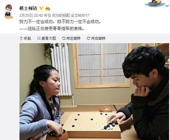 柯洁2月25日微博鼓励表妹也可对自己
