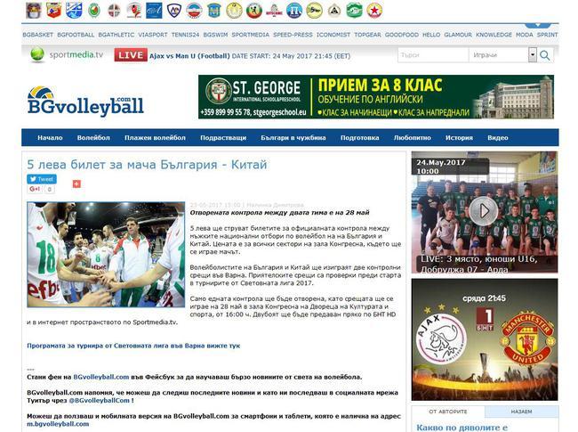 保加利亚媒体报道友谊赛
