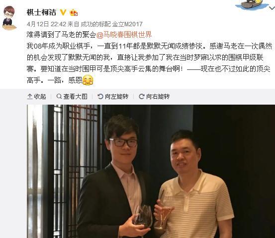 柯洁感恩马晓春4月12日微博