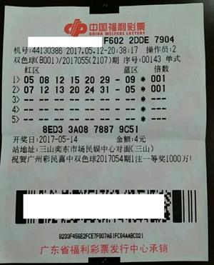 男子母亲节4元中双色球571万 奖金孝敬丈母娘
