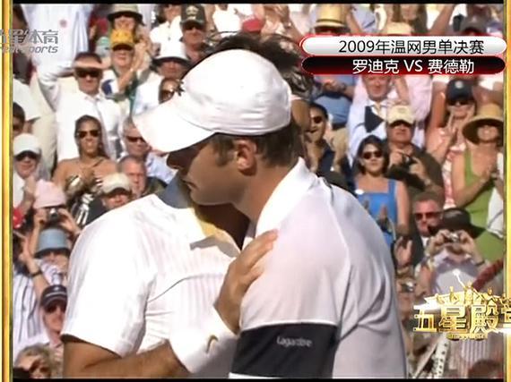 视频-《五星殿堂》2009温网男单决赛罗迪克VS费德勒