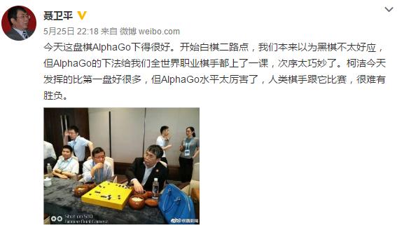 聂卫平:AlphaGo的下法给全世界职业棋手都上了一课