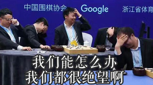 人机大战团队赛-中国五虎将告负 献表情包