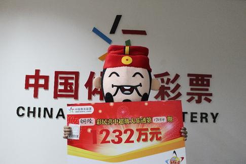快递员9元中大乐透1232万 带工友兑奖想做老板
