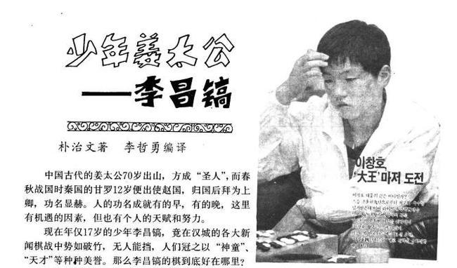 少年姜太公 李昌镐夺个人世界首冠