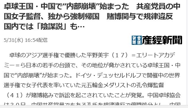 [已用]益粒可官网 日媒称国乒将崩溃反被网友怼:中二观点就别现眼