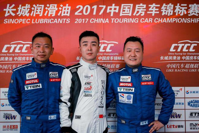 CTCC肇庆站排位赛中国杯前三名