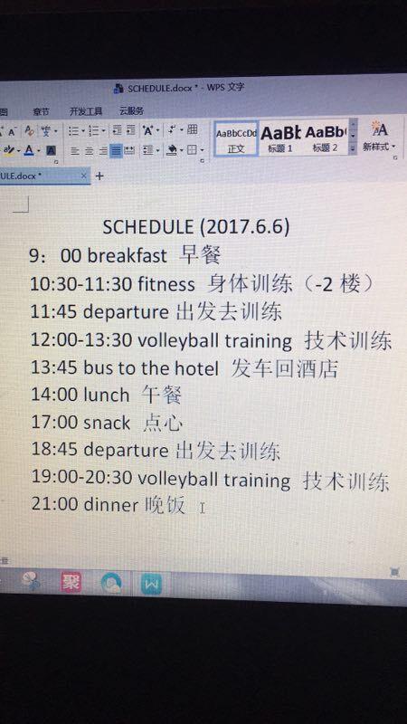 6月6日训练时间表