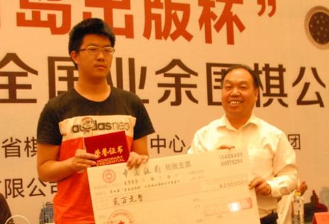 青岛出版集团副总编辑高继民先生为亚军颁奖