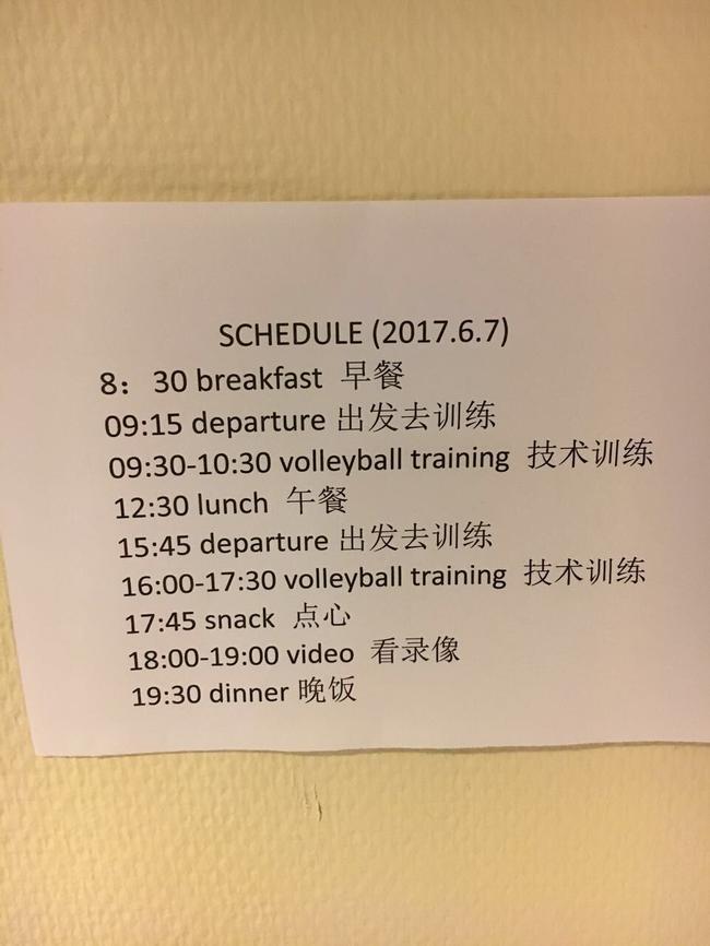 6月7日训练时间表