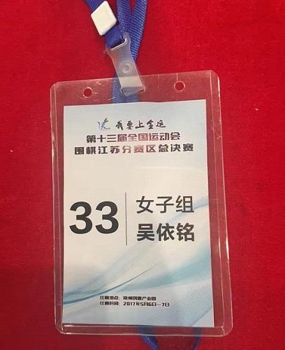 吴依铭的全运会参赛证