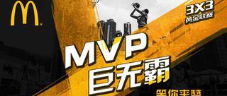 【投票】贵阳站的MVP巨无霸由你决定