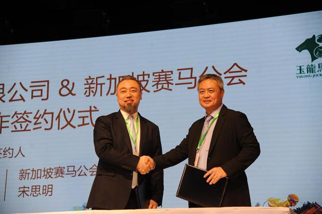玉龙马业执行董事、玉龙马会执行董事马贺(左一)与新加坡赛马公会首席营运官宋思明战略签约