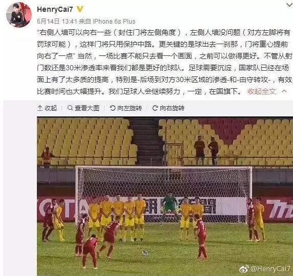 上海上港俱乐部足球教练微博截图