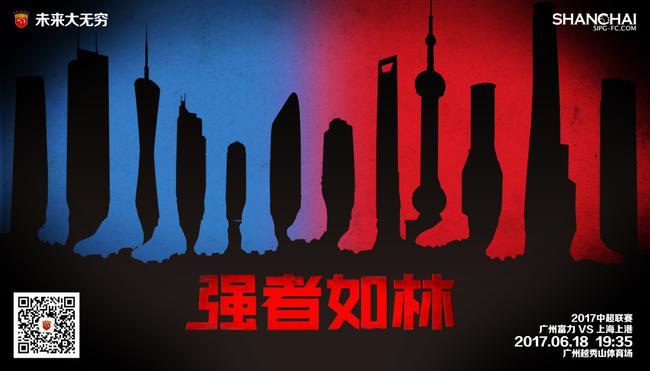 上港本场比赛主题海报