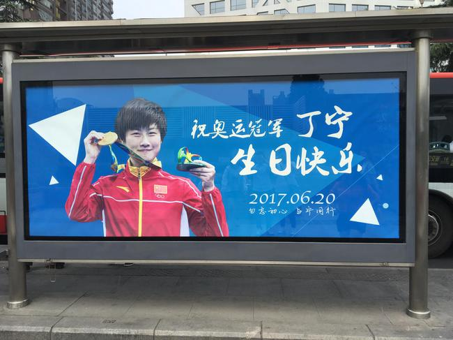 公交站台挂起丁宁照片