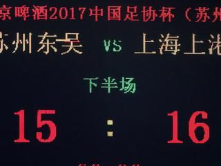 上港16-15晋级创纪录