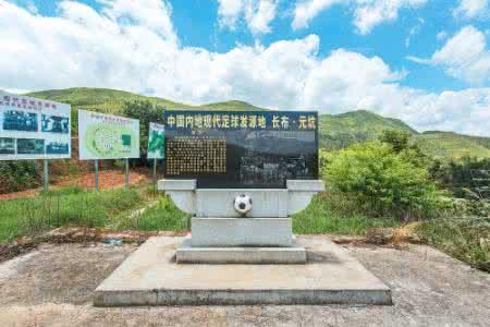 中国内地现代足球发源地——元坑
