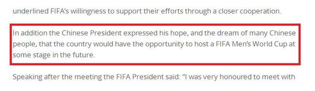 FIFA官网报道习主席表态中国愿办世界杯