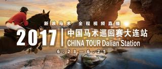 2017中国马术巡回赛大连站第三日视频回放