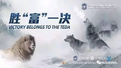 泰达对阵富力赵宏略确定复出 迪亚涅登场仍有悬念