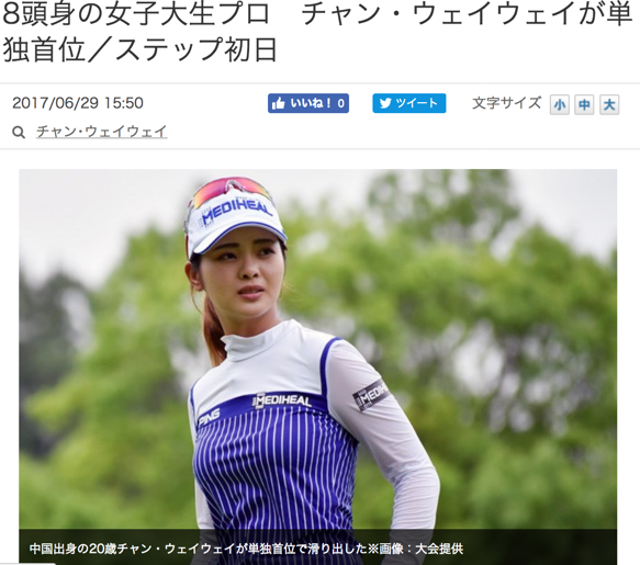 """日本媒体称张维维为""""8头身美女"""""""
