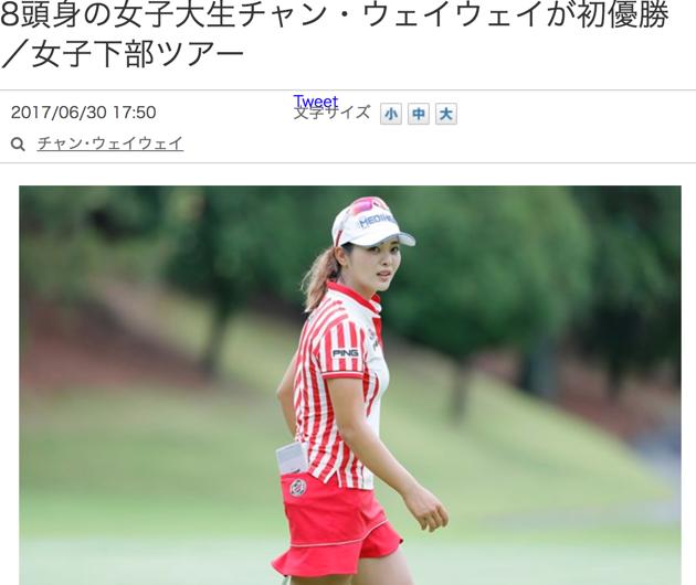"""日本媒体惊呼""""8头身美女""""夺冠"""