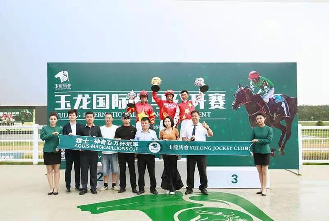 本颁奖嘉宾为澳大利亚雅士牧场及澳大利亚神奇百万马匹拍卖公司中国区首席代表:冯常会