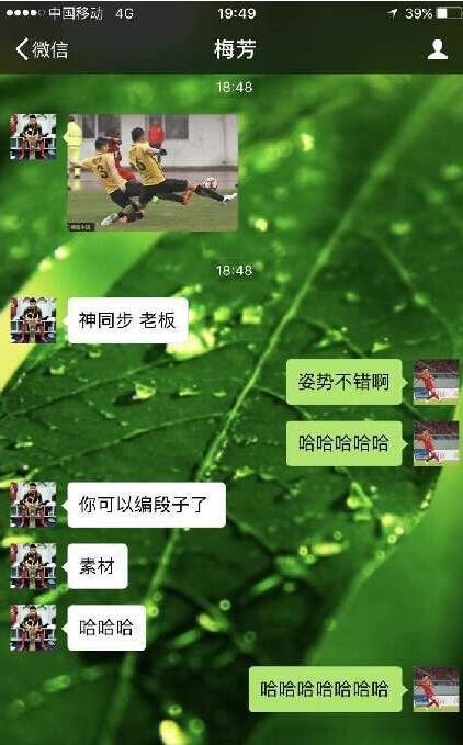 梅方与冯潇霆微信对话