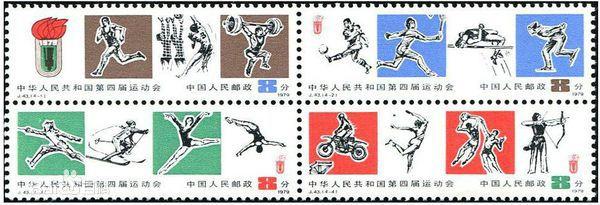 1979年发行的全运会邮票