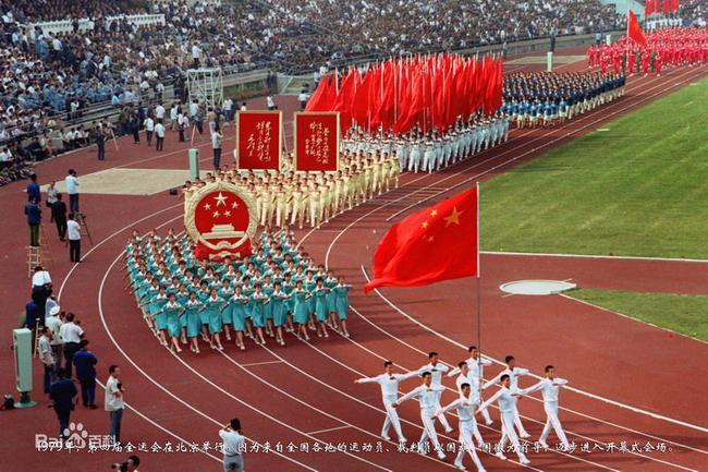1979年全运会运动员检阅式
