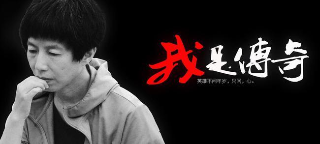 芮乃伟,全运会登顶,冠军,不老传奇