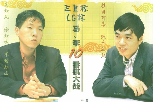 1998年 著名的马晓春李昌镐十番棋开始