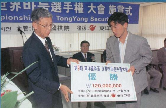 东洋证券杯 李昌镐夺冠