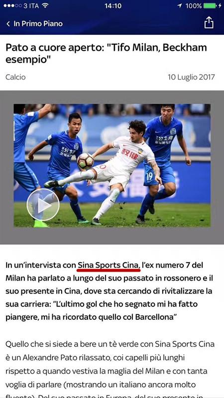外媒报道新浪体育对帕托的专访