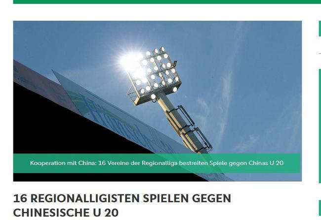德国足协官宣中国U20将踢地区联赛 3队明确拒绝